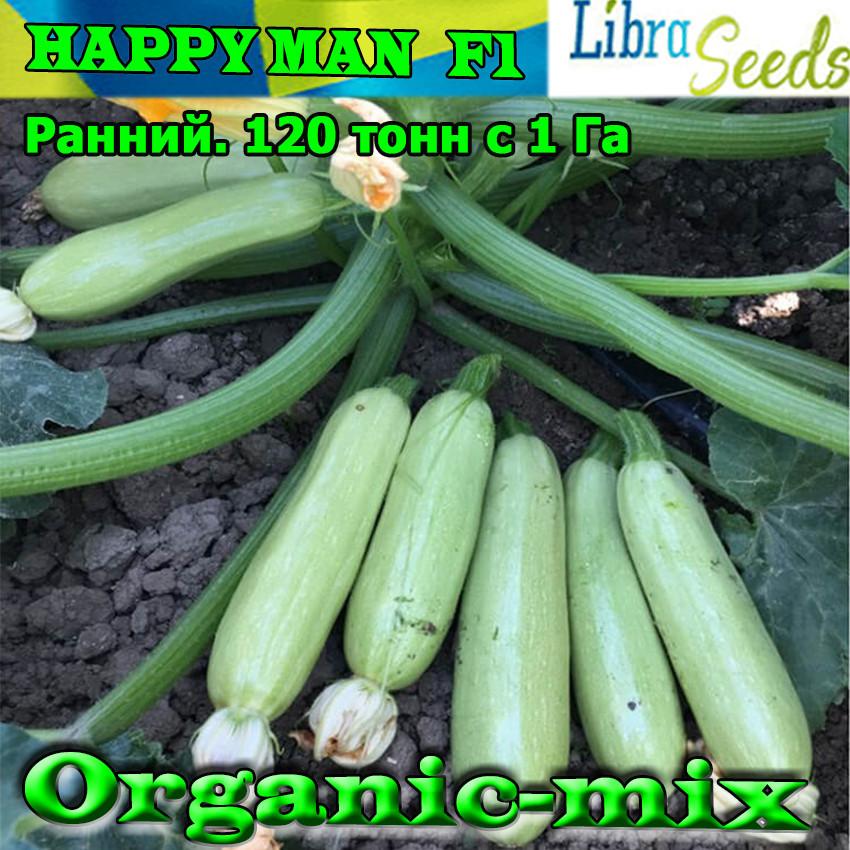 Кабачок Хеппи Мэн F1 / HAPPY MAN F1 высокопродуктивный, ранний, 250 семян, ТМ Libra Seeds