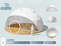 Event ecoPod 8, фото 1