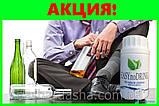 Easy no Drink - Средство для борьбы с алкоголизмом (Изи Но Дринк), фото 3