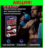 Muscles Relief - спрей для рельефа мышц (Мускулс Релиф), фото 4