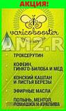 VaricoBooster - Крем-бальзам от варикоза (ВАРИКОБУСТЕР), фото 5