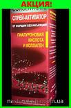 Гиалуроновая кислота и коллаген - Спрей-активатор от морщин, фото 2