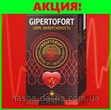 Gipertofort (Гипертофорт) эффективный метод борьбы с гипертонией., фото 3
