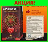 Gipertofort (Гипертофорт) эффективный метод борьбы с гипертонией., фото 6