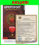 Gipertofort (Гипертофорт) эффективный метод борьбы с гипертонией., фото 8