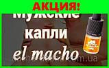 El Macho - капли для потенции. Очень эффективное средство!, фото 8