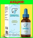 Капли для печени Cirrofoll (Циррофол), комплексная очистка печени., фото 5