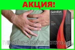 Гельмифорт (Gelmifort) - капли от гельминтов, глистов, паразитов
