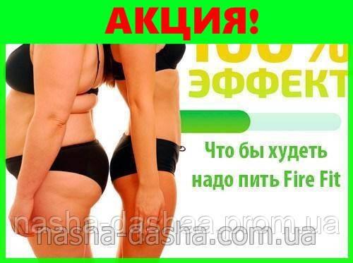 Fire Fit капли для похудения (Оригинал)
