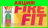 Fire Fit капли для похудения (Оригинал), фото 4