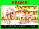 Крем Шишка СТОП. 100% гарантия излечения!, фото 3