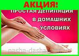 Удаление волос у мужчин крем Fito Depilation, фото 6