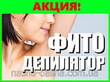 Удаление волос у мужчин крем Fito Depilation, фото 7