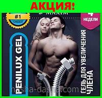 Оригинальный «Penilux Gel» крем натуральный для увеличения члена!
