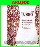 Турбофит рекордно быстрое похудение (безопасно), фото 4