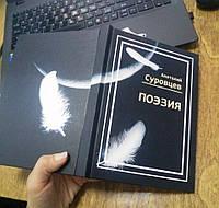 Печать и переплет книг