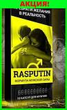 Rasputin капсулы для потенции - разбуди мужскую силу! (длительного действия), фото 5