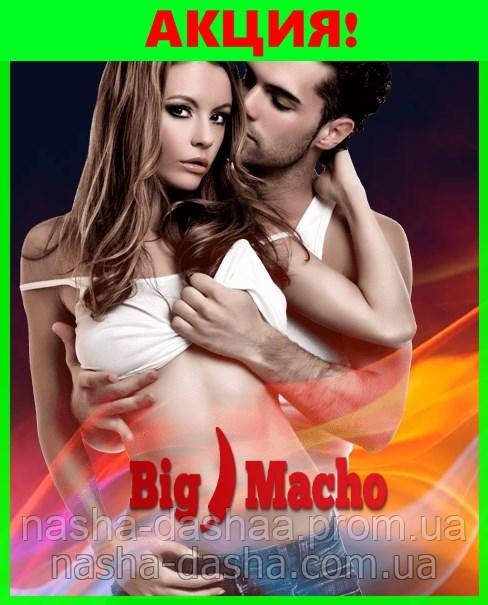 BigMacho - ты станешь королем секса! Моментальная и стойкая эрекция!