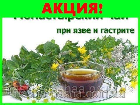 Монастырский чай от язвы и гастрита