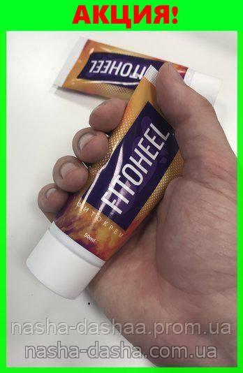 FitoHeel фитокрем от пяточной шпоры