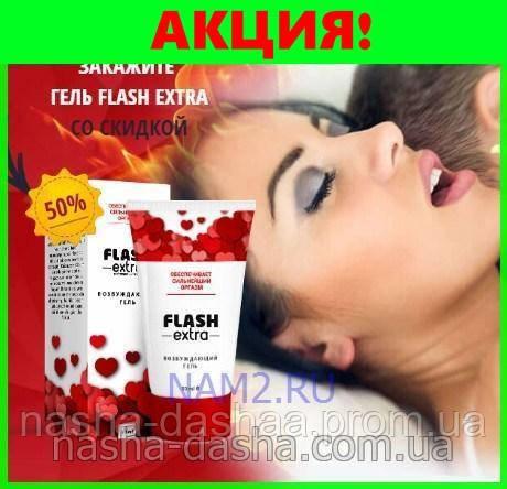 ОРИГИНАЛ! «FLASH EXTRA» - сильный женский возбудитель