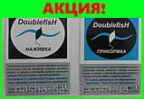 Набор для рыбалки Приманка + Прикормка Double Fish, фото 4