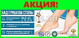 Комплекс Экзолоцин от грибковой инфекции стоп и пальцев ног., фото 5