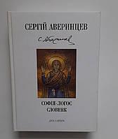 Сергій Аверинцев Софія Логос Словник