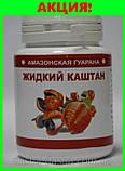 Жидкий Каштан - Средство для похудения (день), фото 2
