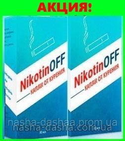 NikotinОff - Капли от курения (Никотин Офф)