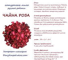 """Мило натуральне """"Чайна роза"""", 70г."""