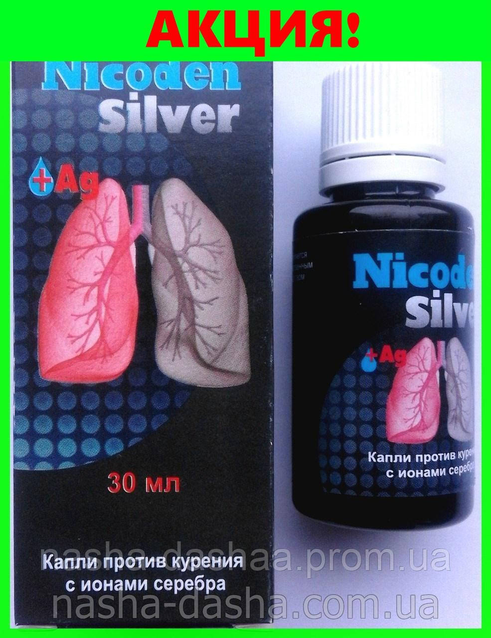 Nicoden Silver - Капли от курения с ионами серебра (Никоден Силвер)