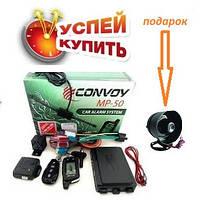 Автосигнализация с обратной связью Convoy MP-50