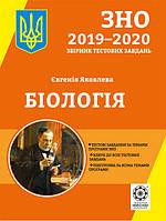 ЗНО 2019-2020 | Біологія. Збірник тестових завдань | Яковлева