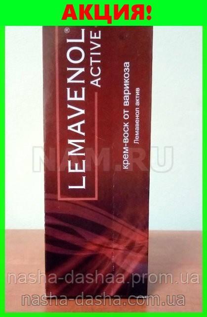 Лемавенол Актив - Крем от варикоза (Lemavenol Active)