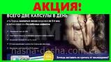 Limaxin - капсулы для усиления сексуальной активности, фото 3