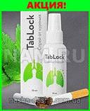 Спрей от курения TabLock , фото 3