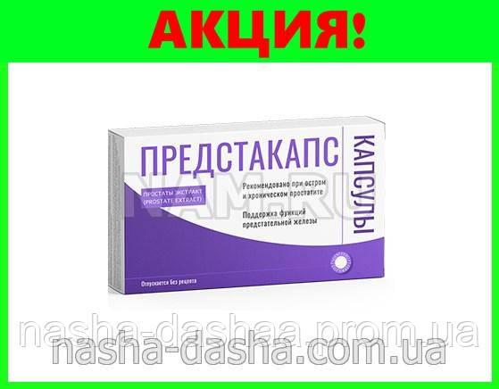 Капсулы от простатита Предстакапс