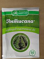 Антисапа 50 гр, гербицид по посадкам картофеля, томатов.