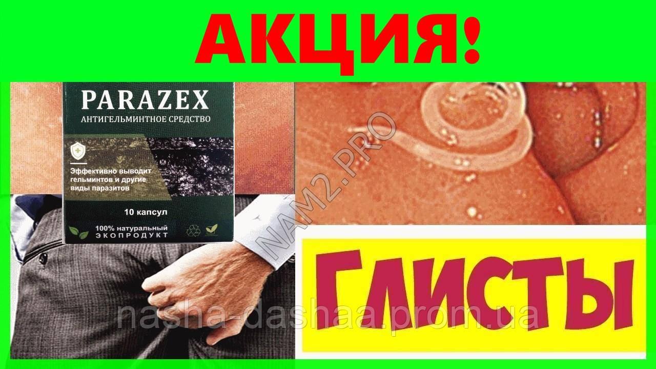 Антигельминтное средство Паразекс (Parazex)
