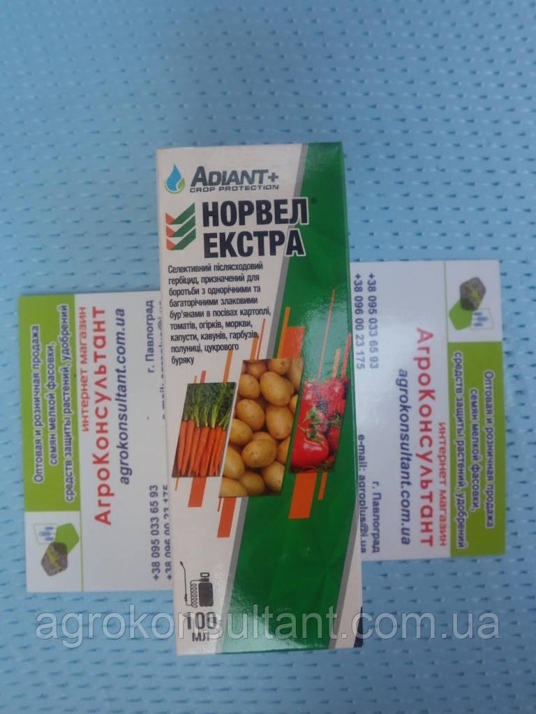 Гербіцид Норвел Екстра (Adiant+), 100 мл - селективний, післясходовий