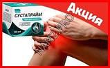 Сустапрайм - Крем для суставов, инновация., фото 2