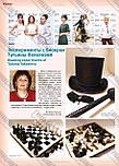 Журнал Модное рукоделие №5, 2014, фото 2