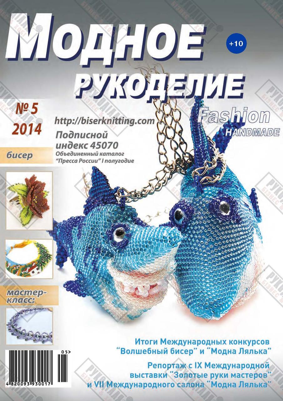Журнал Модное рукоделие №5, 2014