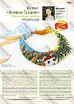 Журнал Модное рукоделие №5, 2014, фото 10