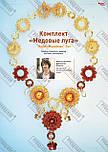 Журнал Модное рукоделие №5, 2014, фото 8