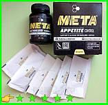 МЕТА - Комплекс для стройной фигуры (appetite control + metabolizer formula), фото 2