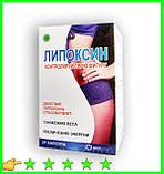 Липоксин - капсулы для контроля веса, фото 2