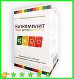 Виткомплит - Витамины при интенсивных физических и умственных нагрузках, фото 2