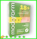 ModeForm 18+ - Капсулы для похудения (МодеФорм 18+), фото 2